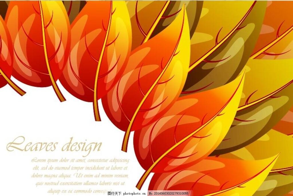 手绘暖色叶子组合