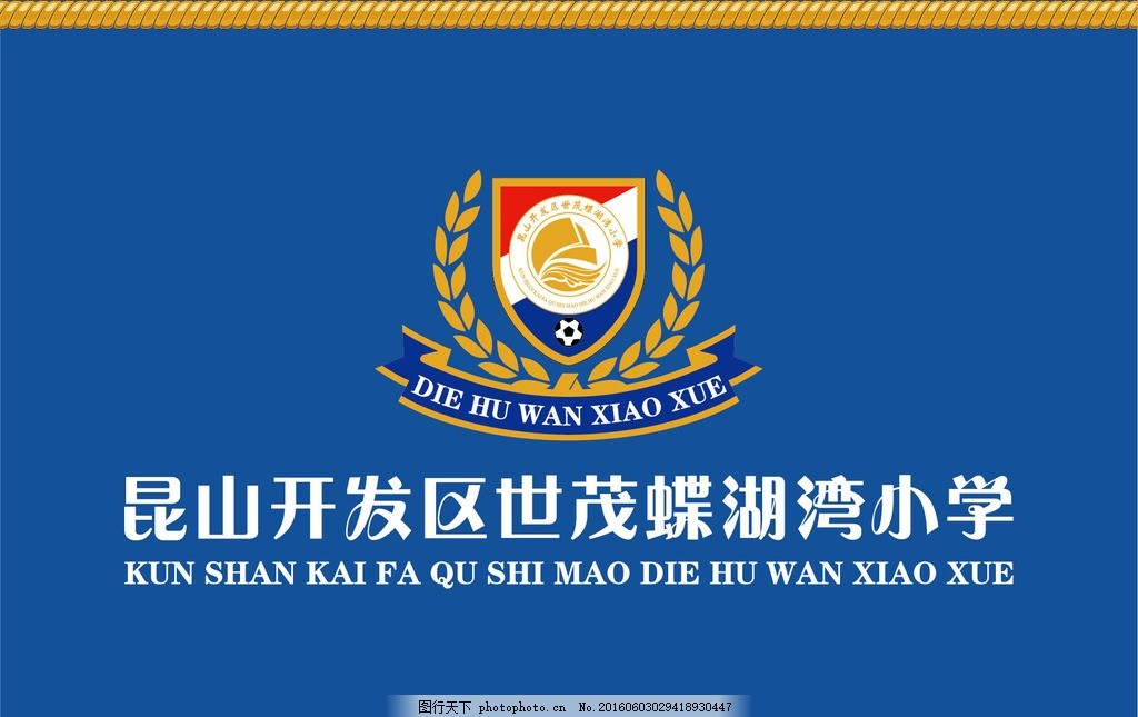 学校旗帜 学校校旗 小学旗帜 小学校旗 校旗 设计 广告设计 logo设计