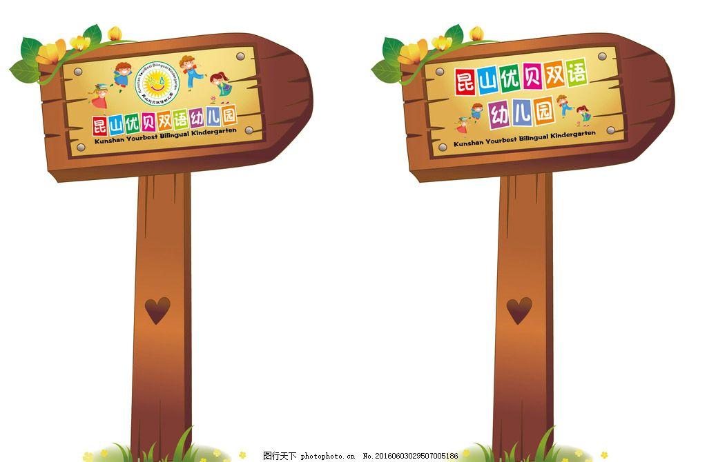 幼儿园指引牌 学校指引牌 幼儿园牌子图片
