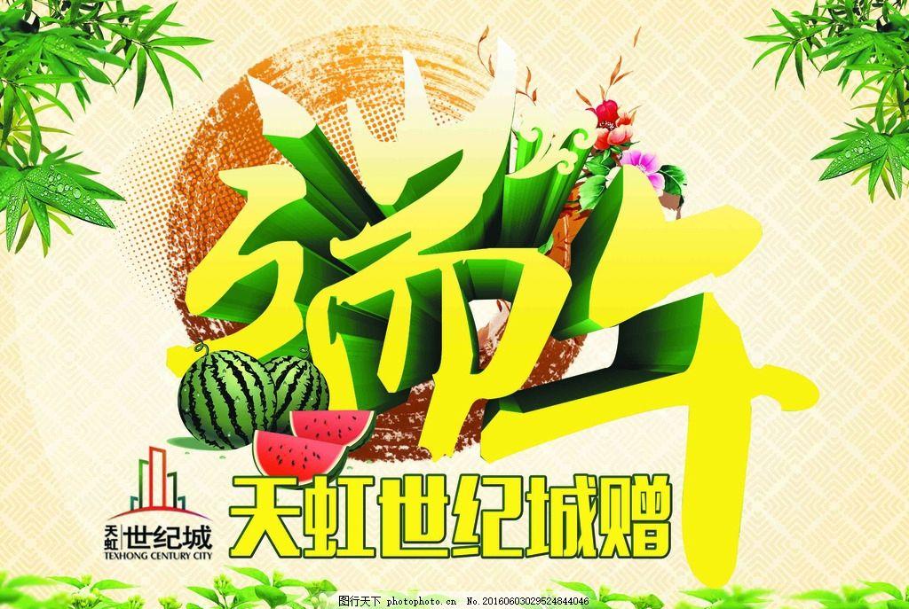 端午礼品贴 端午节 礼品贴 竹子 素材 西瓜 设计 广告设计 广告设计