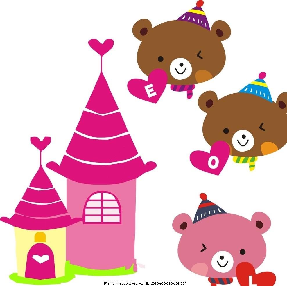 卡通房子 爱心小熊 手绘素材 小熊素材 卡通装饰素材 生日小熊