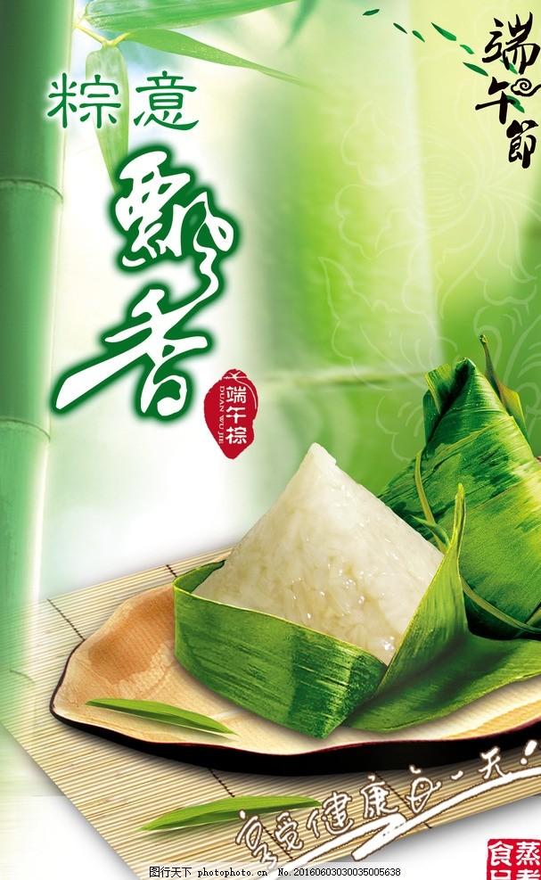 端午节海报 粽子 绿色 竹子 古风