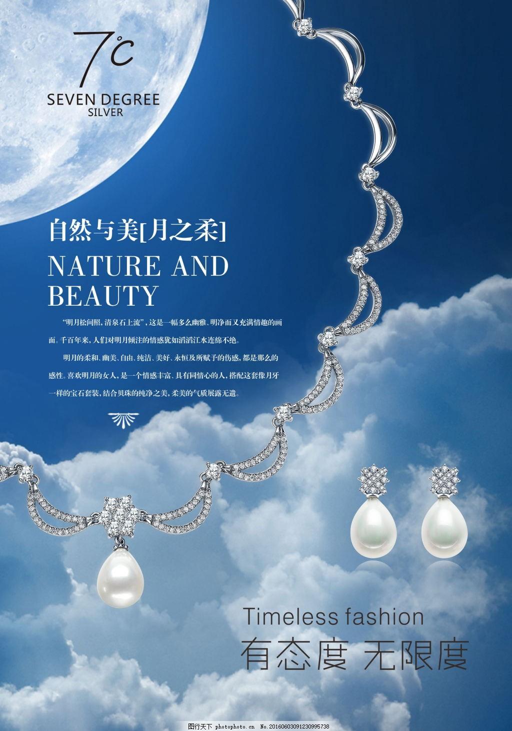 月亮 月之柔 银饰 首饰 银耳坠 海报 银项链 蓝色 云朵 蓝色唯美 设计图片