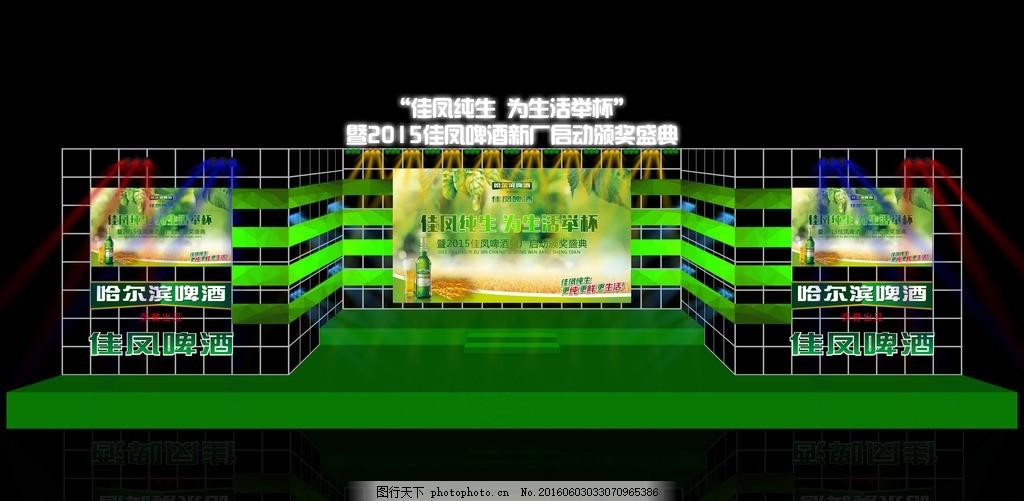 舞台效果图 舞台 舞美 灯光 音响 桁架 啤酒节 室外 绿色 设计 psd