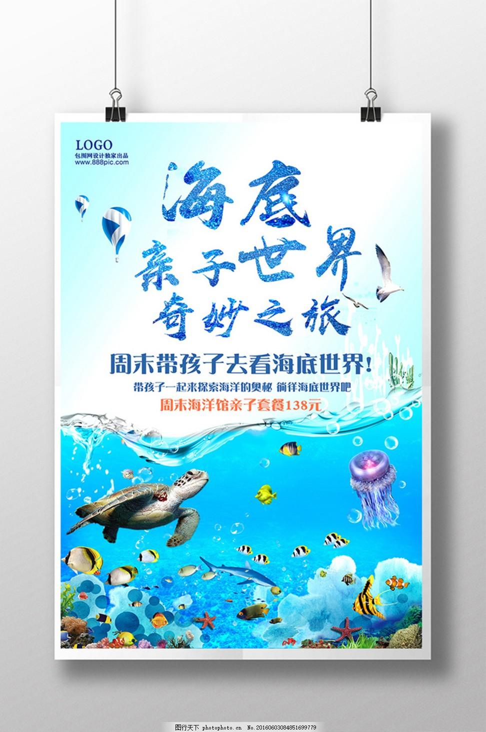海水产品包装设计