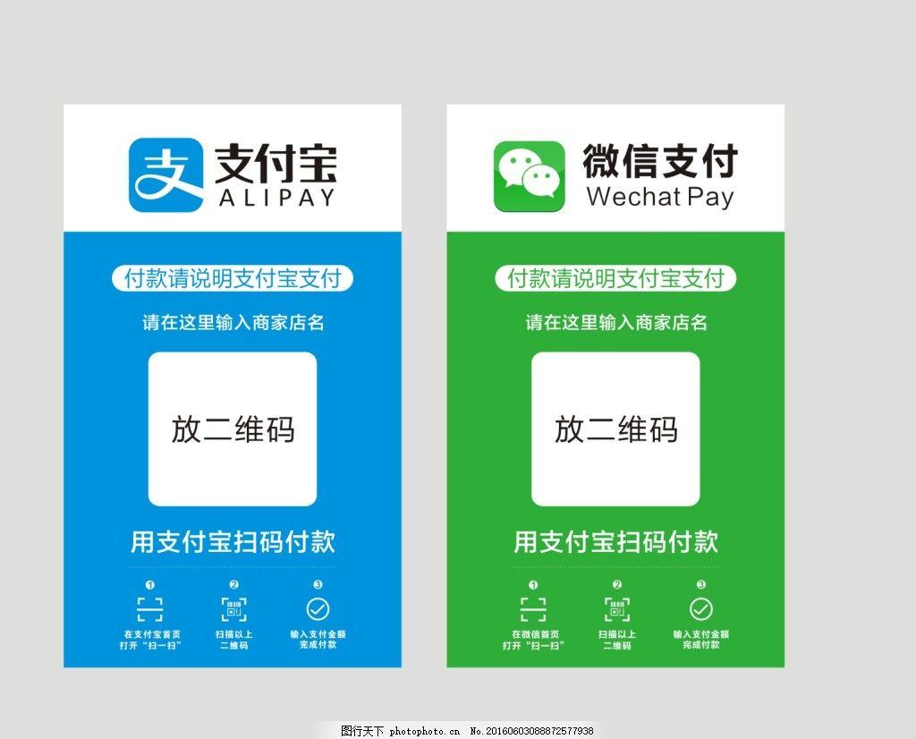 支付宝微信扫描支付 扫码付款支付免费下载 安全 白色 步骤 二维码