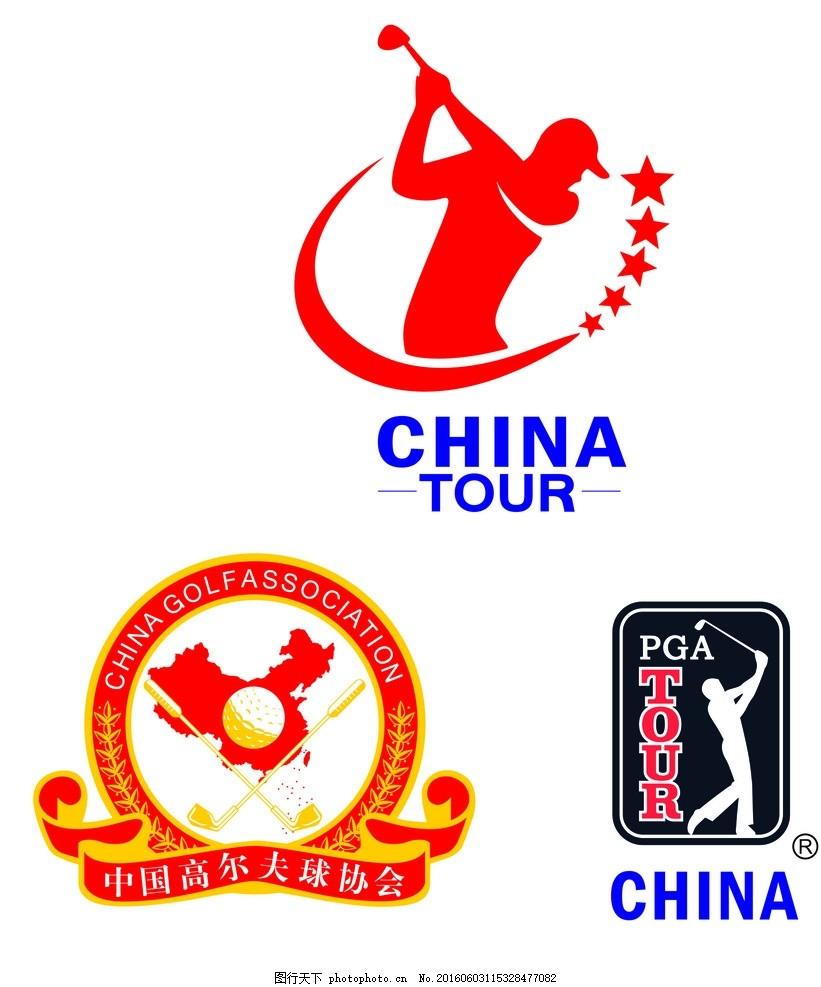 高尔夫球 协会 logo 标志 打球 设计 标志图标 其他图标 cdr