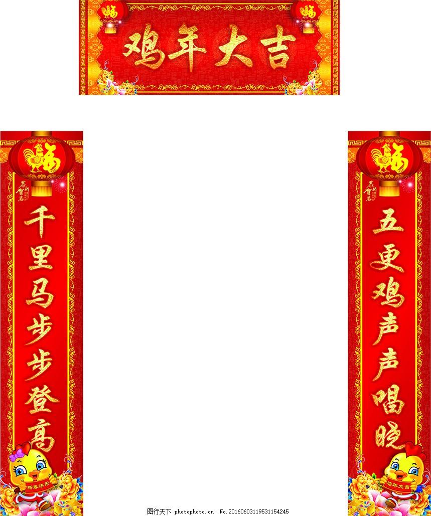 春节对联 红色背景 鸡年 楹联 鸡年大吉 门联 春联 新年 灯笼