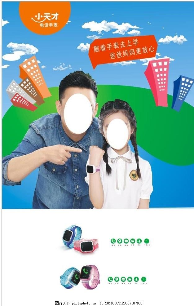手表 小天才 智能 语音通话 聊天 海报 广告设计