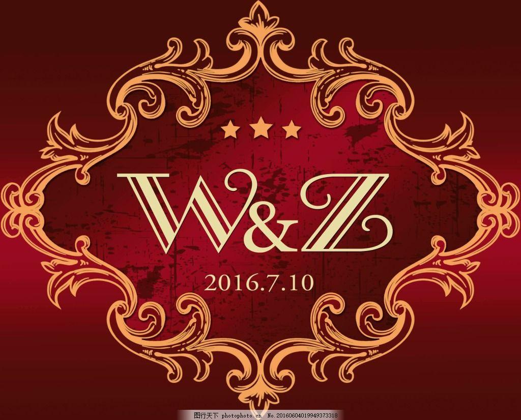 复古婚礼logo 深红色婚礼舞台背景logo 欧式婚礼logo设计 红金画框