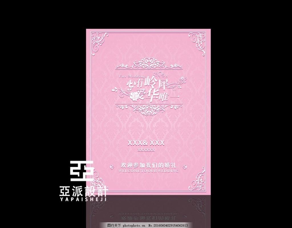粉色婚礼logo 婚礼背景 梦幻主题婚礼 粉色主题 粉色欧式婚礼