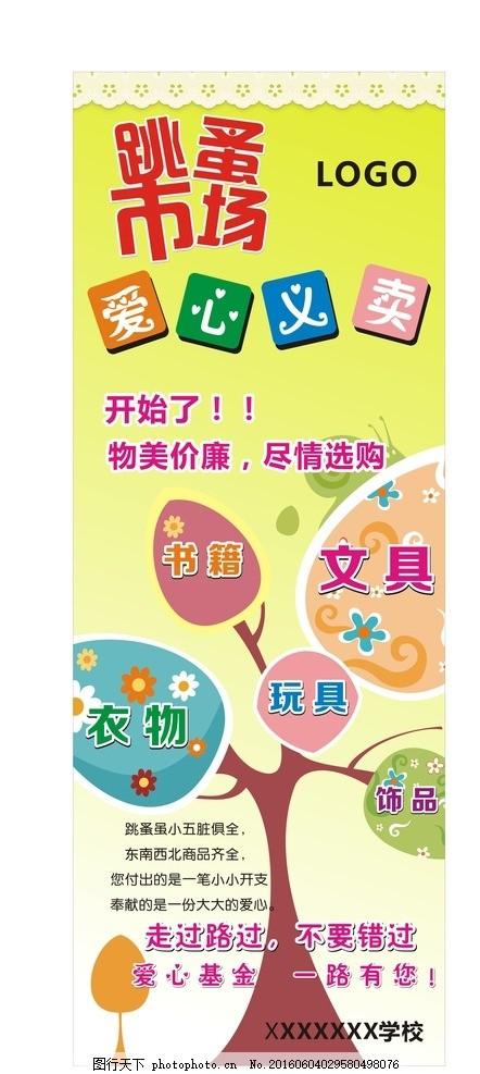 学校 爱心义卖展架 学校 爱心义卖 展架 海报 跳蚤市场 cdr x14 学校