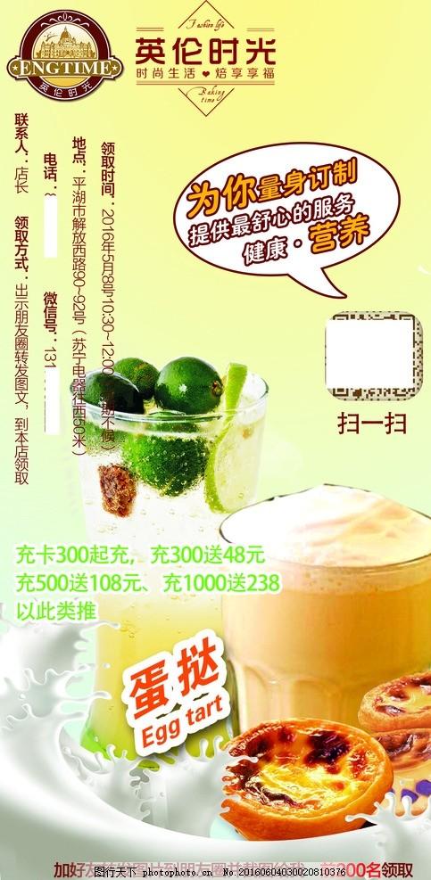 饮品店宣传海报_蛋糕店饮料店海报 易拉宝宣传图