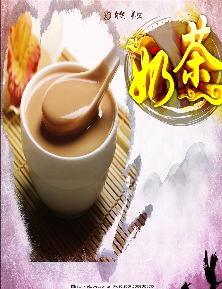 奶茶绘图高清图片