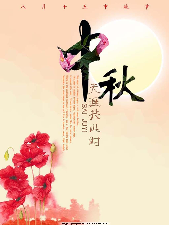 中秋节暖色系海报