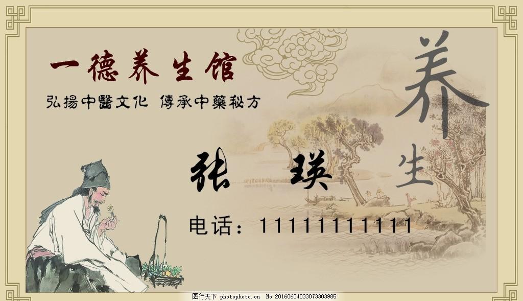 中医养生名片_中国风医疗养生类名片 中医 原创