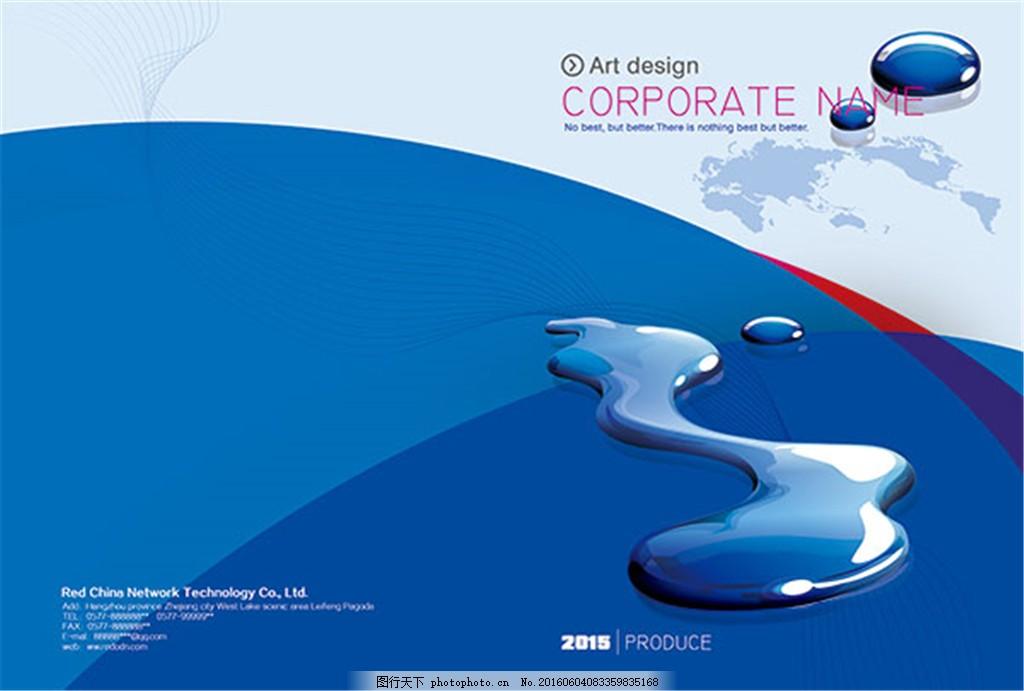 企业画册封面 精美时尚画册单页设计矢量素材 几何图案宣传单模板创意