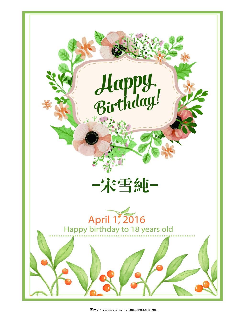 邀请函婚礼素材 生日素材 节日素材 森系 小清新花朵手绘邀请涵 手绘