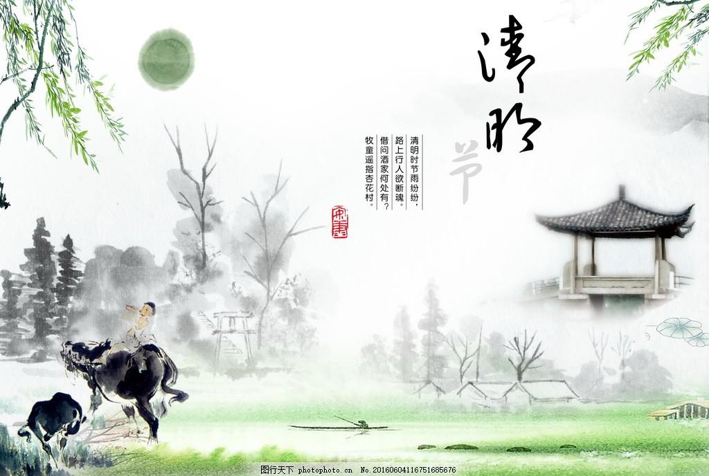 高清古典清明节海报背景图片下载 清明节 带古诗 清明节海报 古风