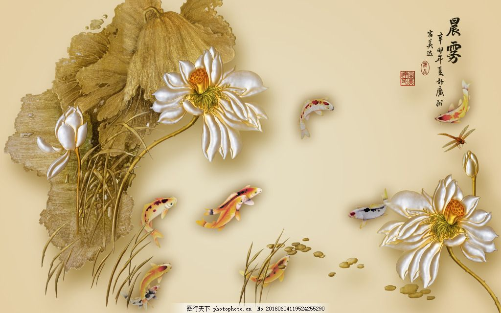 中式电视墙 立体 荷花 彩雕 鲤鱼 电视墙