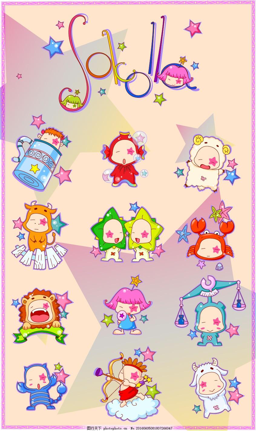 幼儿园卡通动物图案 渐变星星 魔法棒女孩 绵羊 马克杯男孩 螃蟹