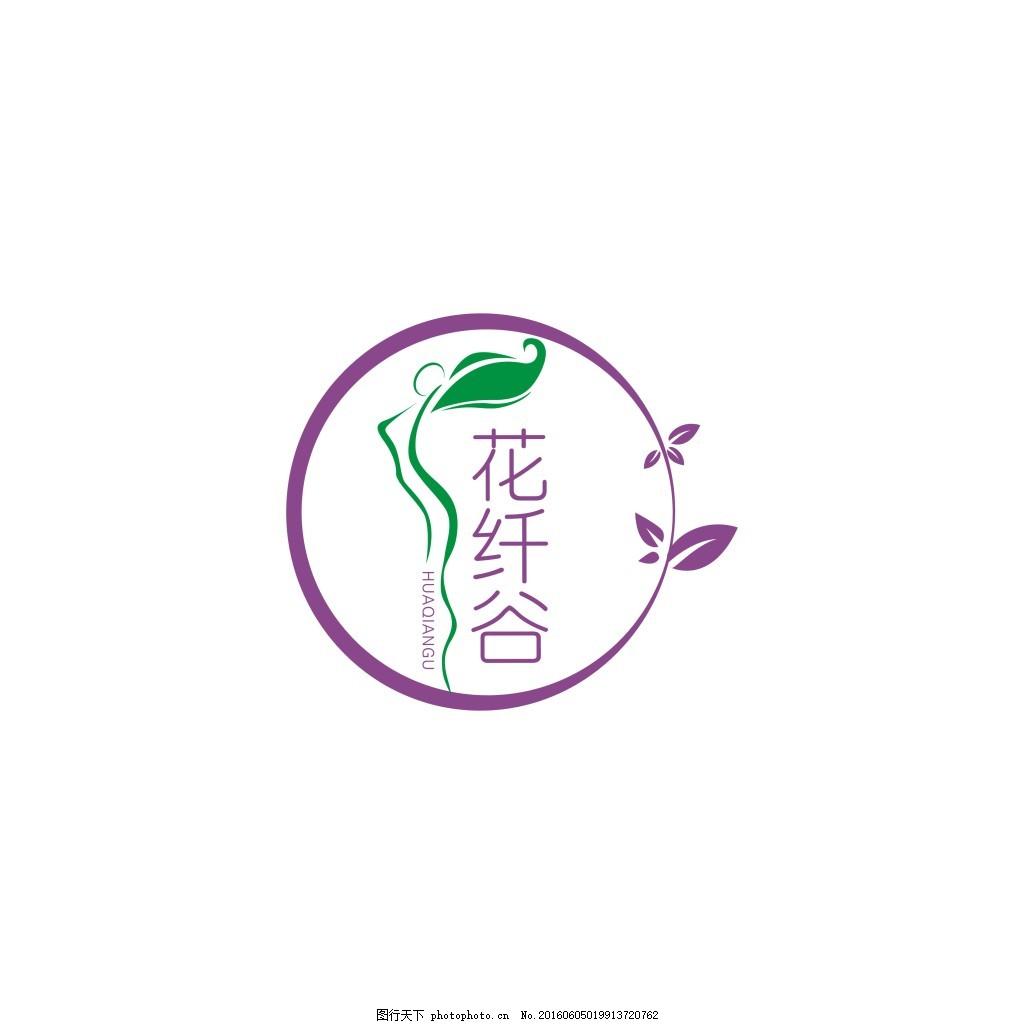 花纤谷 标志设计可以用于美容 化妆品 logo 时尚 线条 优美 商务