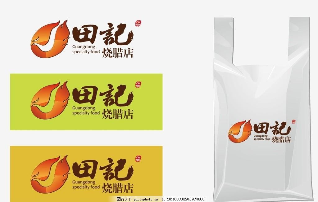 logo 餐饮 店名 招牌 灯箱 平面设计 设计 广告设计 logo设计 ai图片