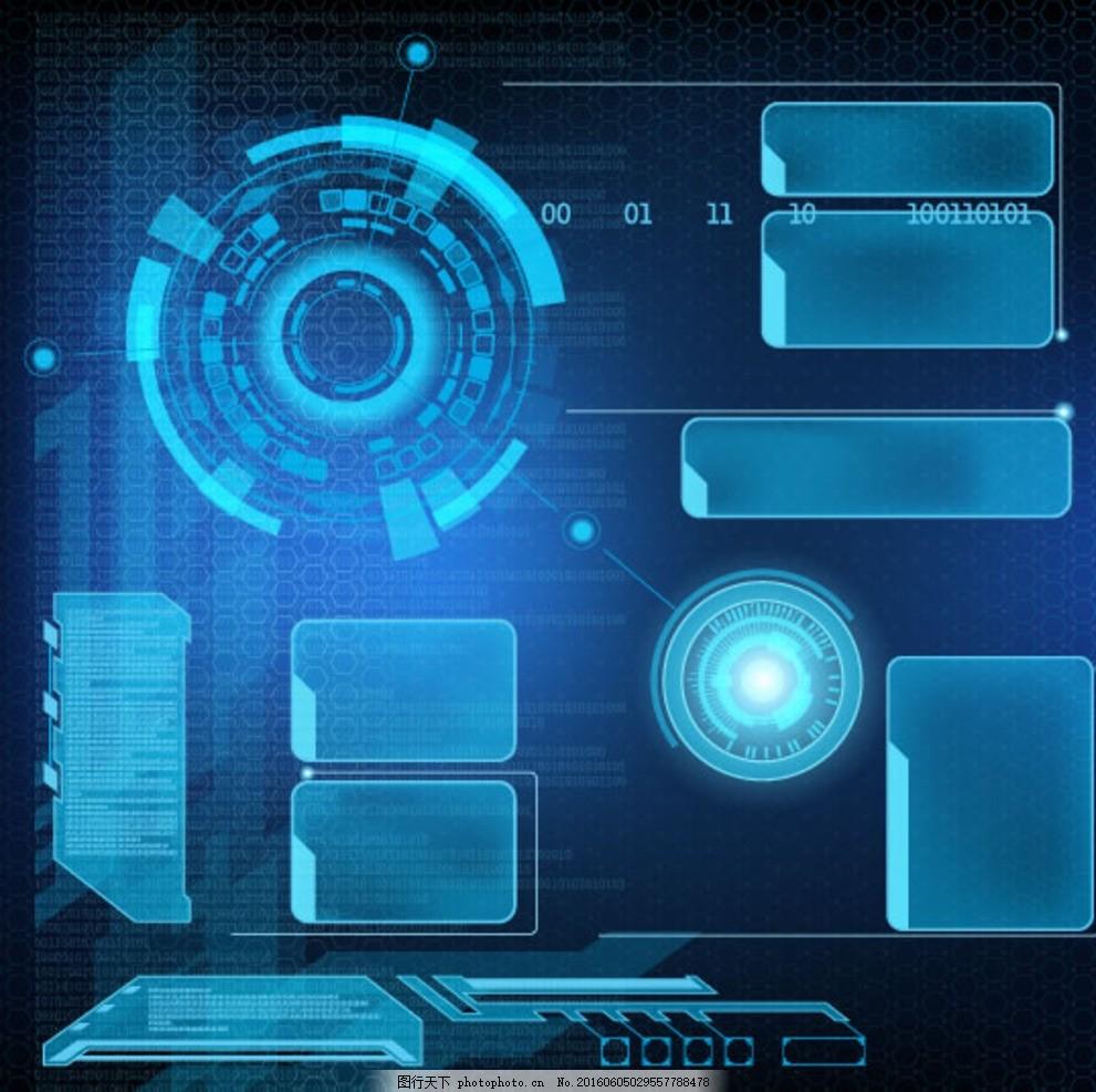 科技元素 信息科技背景 科技圆环背景 商务科技背景 创意信息图表