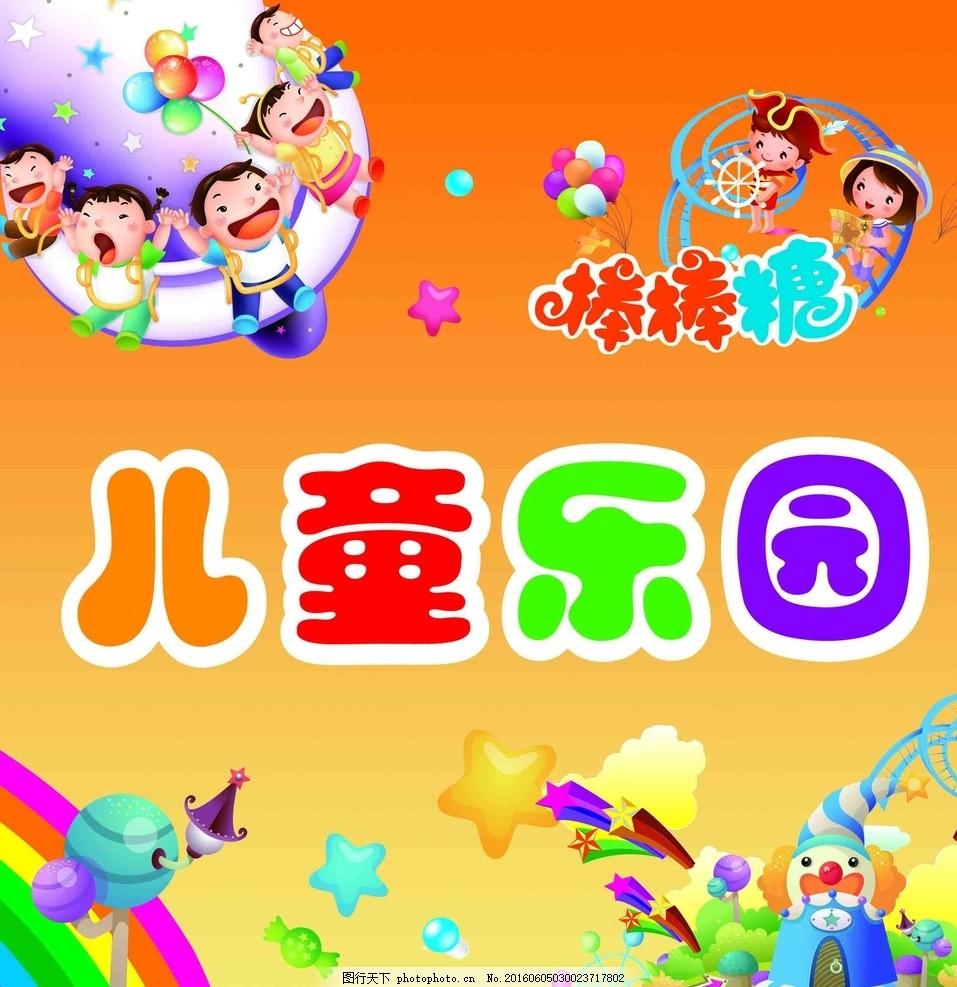 彩虹 风车 欢乐 卡通 女孩 人物 星星 艺术字 游乐场 展板 设计 广告图片