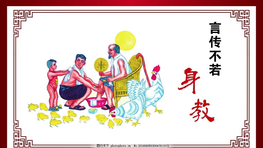 敬老院展报 敬老院 素雅 古典边框 言传不若身教 中国梦漫画 善 教育