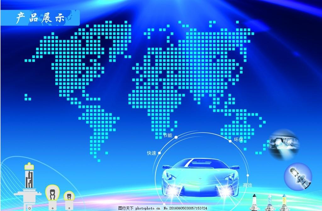 蓝色背景 地界地图 汽车 光电 灯 灯管 汽车大灯 蓝色背景 蓝色 车