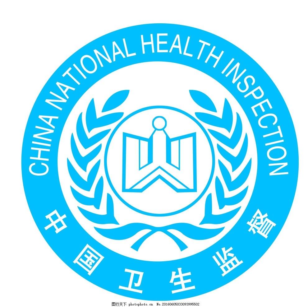 中国卫生监督图标 卫生图标 公共标识标志 标识标志图标 图标素材图片