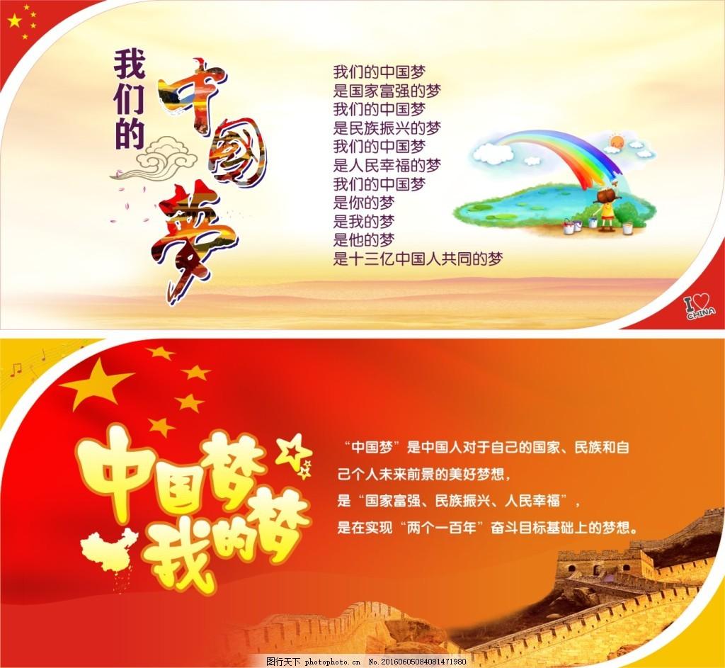 中国梦校园文化