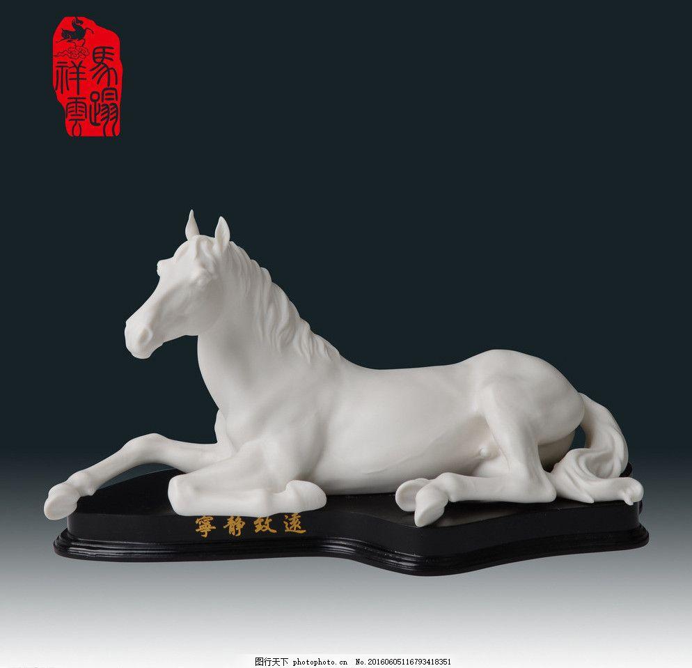 宁静致远 陶瓷 马摆件 艺术品 中国白 德化 骏马 陶瓷马 陶瓷摄影图片