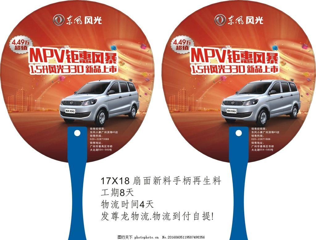 汽车扇 广告扇 中柄扇 丰田汽车扇子 圆形扇 设计 广告设计 广告设计