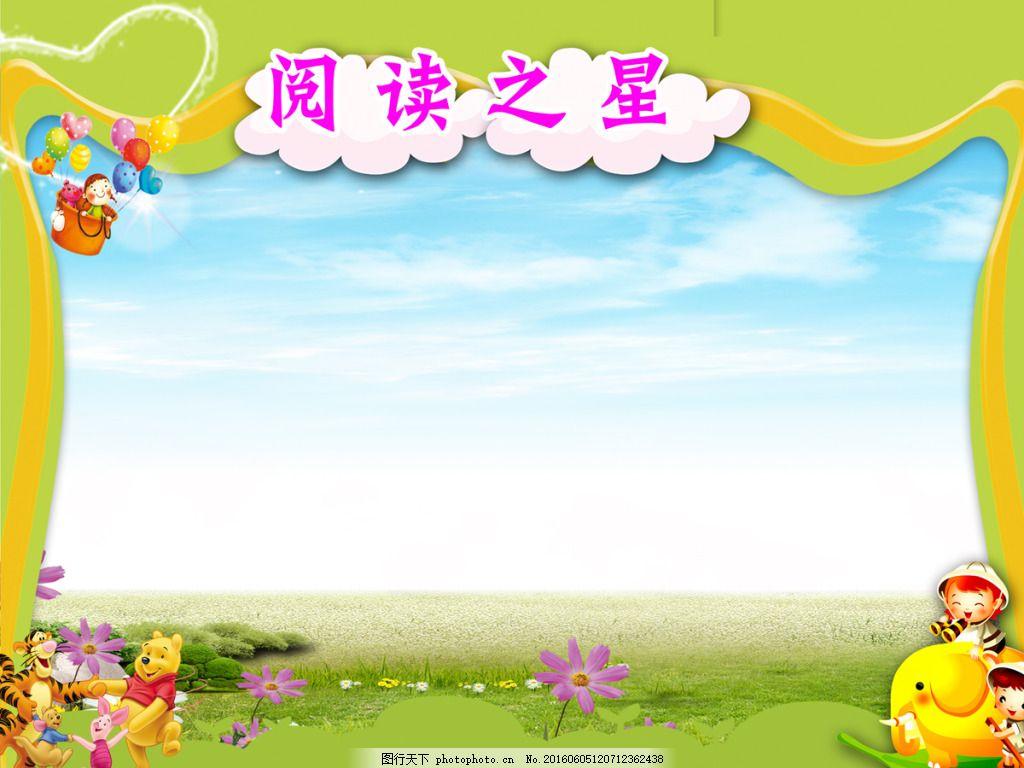 学校文化墙 幼儿园 相框 背景 卡通 小孩 动物