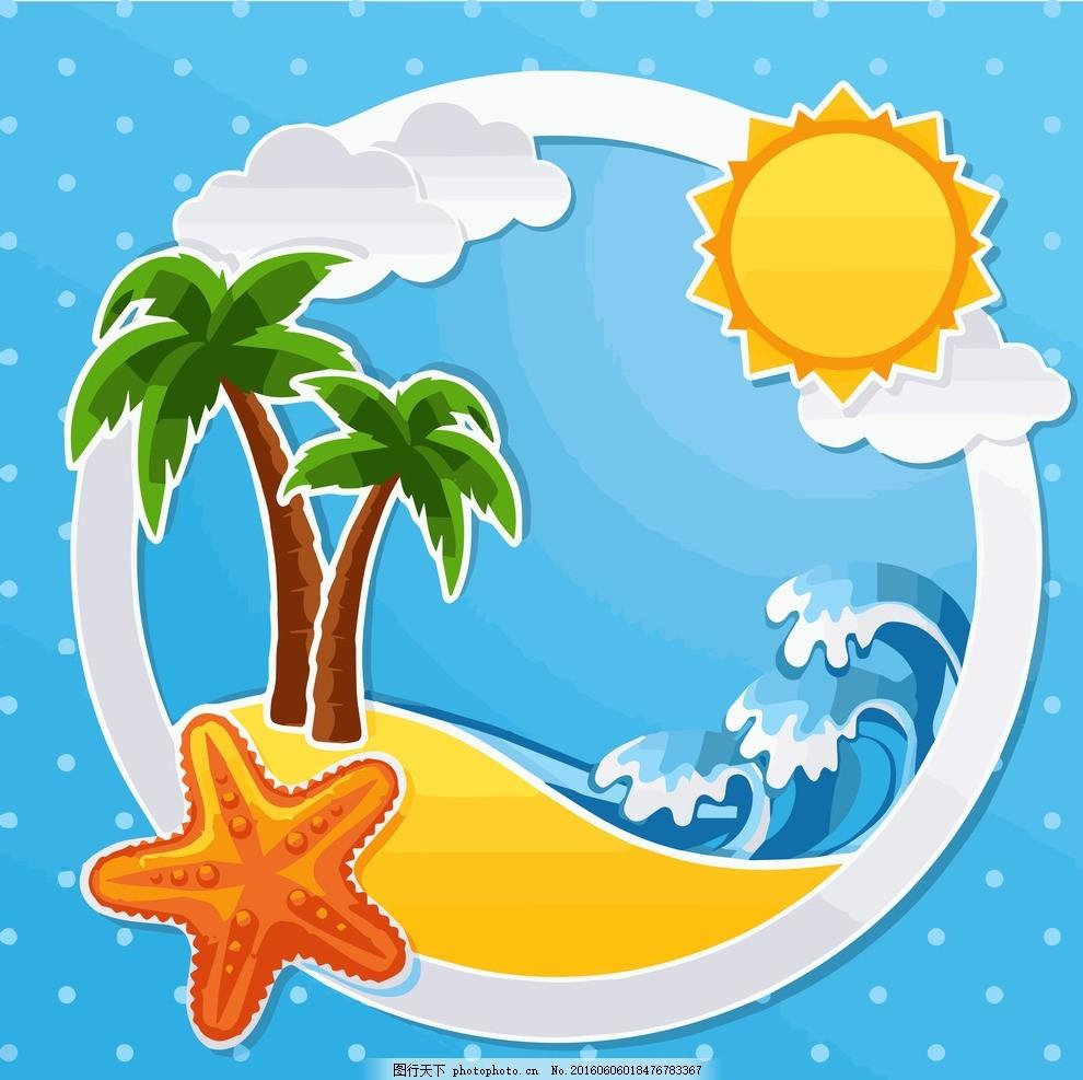 夏日 清爽 卡通 可爱 太阳 海星 设计 动漫动画 风景漫画 eps