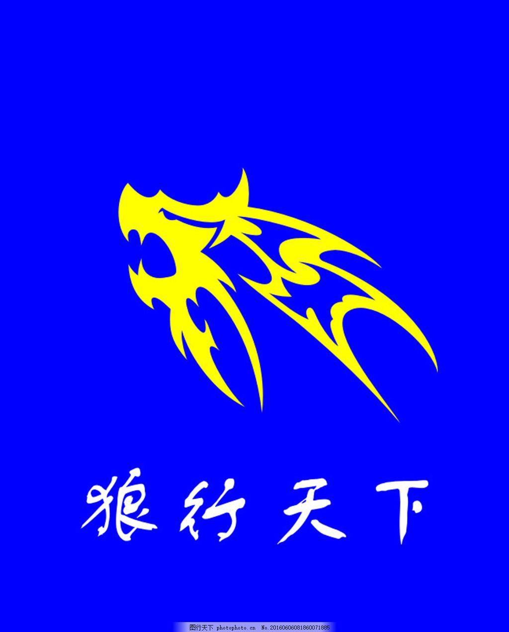狼图腾 狼矢量图 旗帜 狼头 动物矢量图 凶残动物 纹身 雕刻
