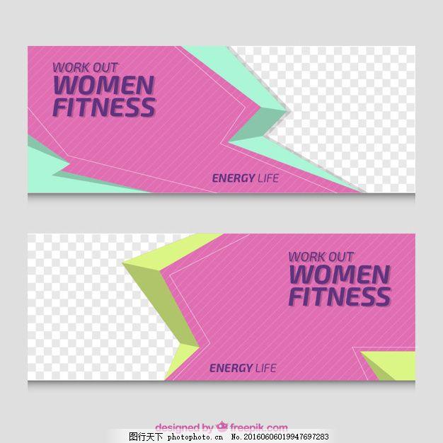 妇女健身旗帜包 旗帜 抽象 设计 几何 运动 健身 模板 健康 横幅 健身
