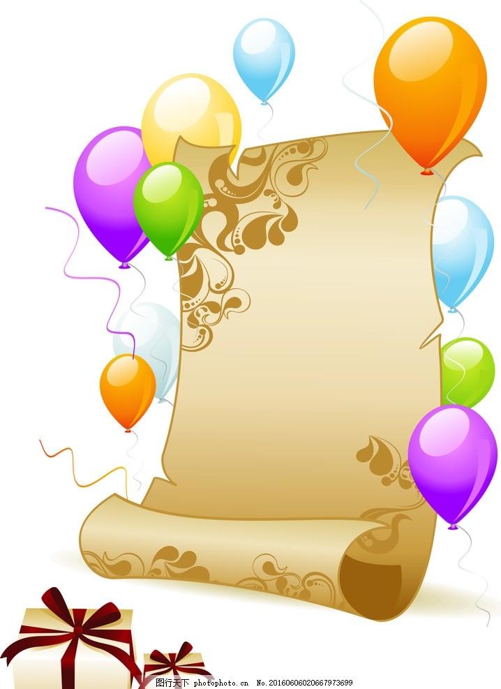 卷纸 气球 礼品包装 花纹 活动背景 设计 底纹边框 抽象底纹 cdr