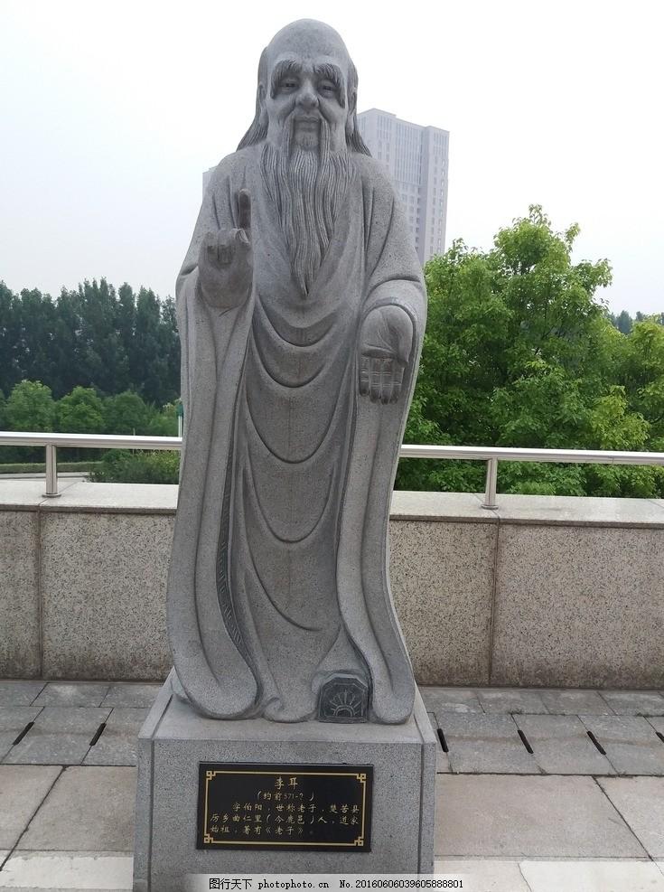 李耳 老子 雕像 石雕像 古人 古人像 人物雕塑 圆雕 圣贤书 中国文化