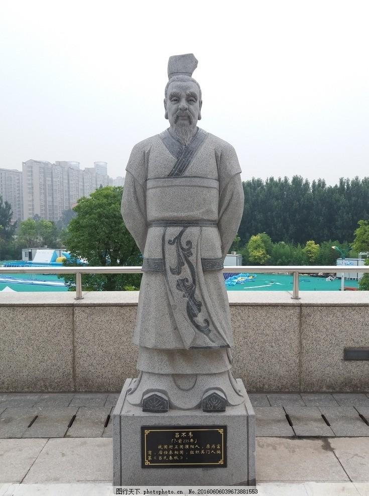 雕像 石雕像 古人 古人像 人物雕塑 圆雕 圣贤书 中国文化 石雕 高清