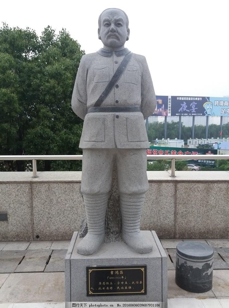 吉鸿昌 雕像 石雕像 古人 古人像 人物雕塑 圆雕 圣贤书 中国文化
