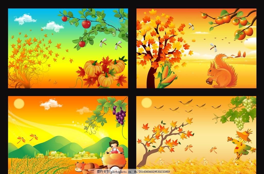 秋天风景画 图片下载 秋天背景 秋天展板 卡通风景 卡通画 枫树