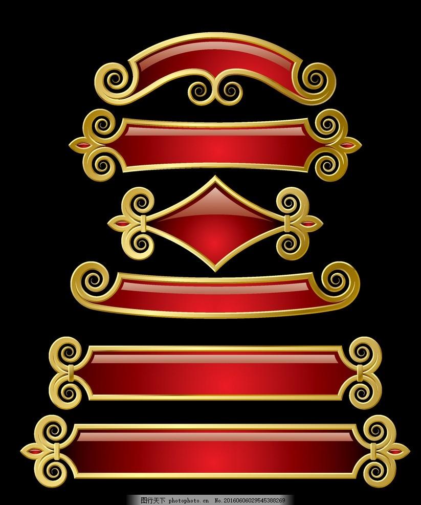 金色花纹 金色边框 金色丝带 金色皇冠 矢量素材 金色花纹边框 欧式