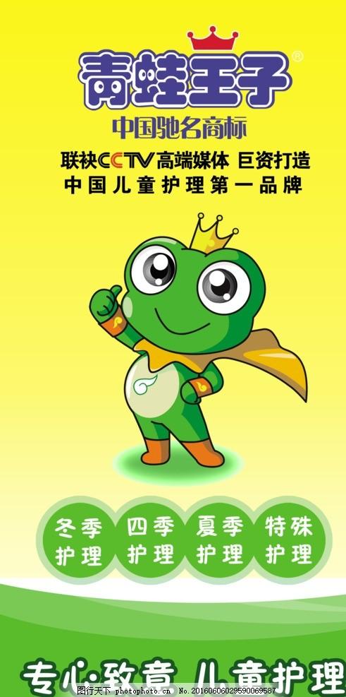 青蛙王子 模版下载 青蛙王子标志 青蛙 海报设计 展板 化妆品海报