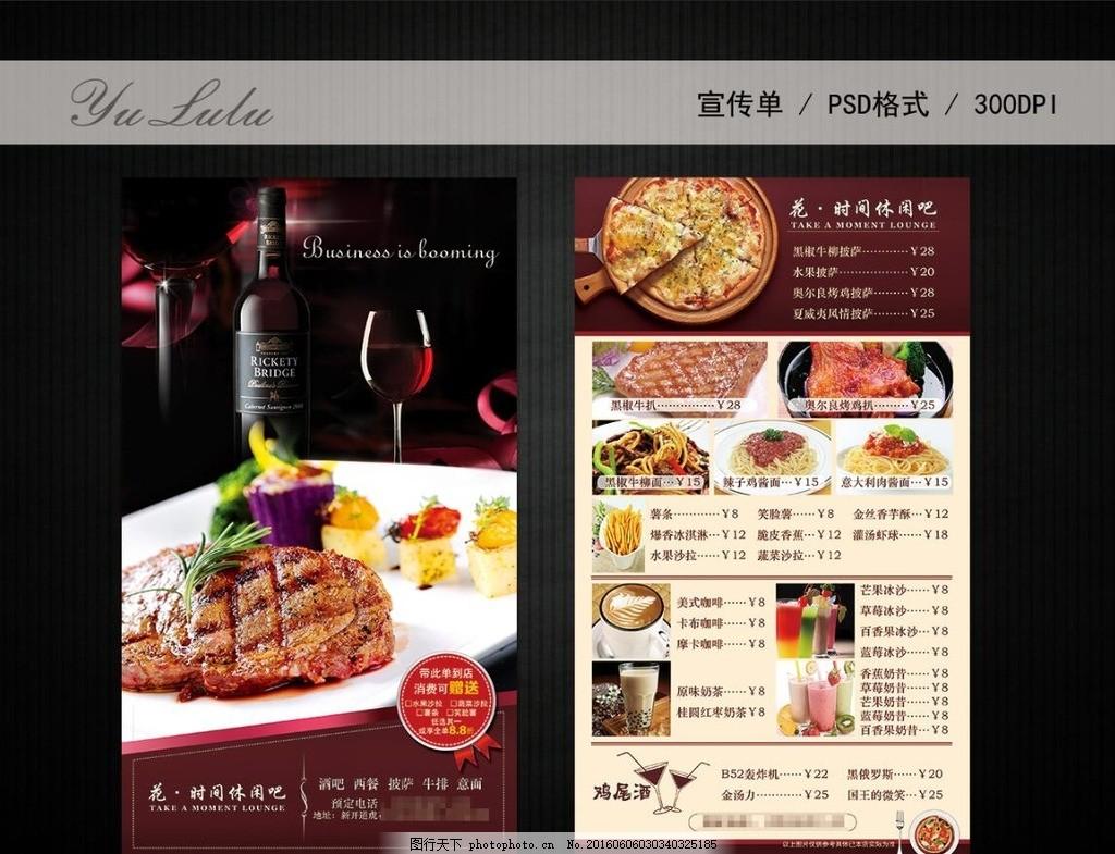 饮料 鸡尾酒 标题 背景 酒杯 dm单 广告设计 设计 广告设计 dm宣传单