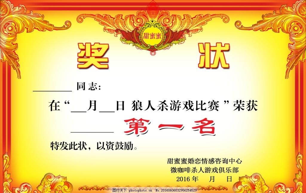 军令状 奖状 黄色背景 红色背景 花边 边框 复古背景 证书 背景素材