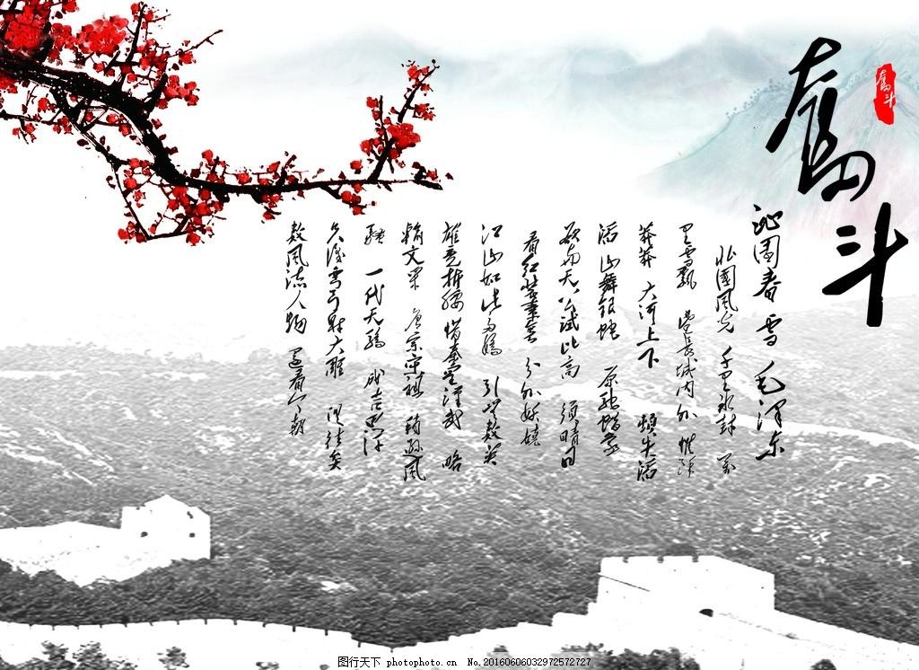 沁園春雪 奮斗 梅花 古典背景 灰色背景 山水畫背景 水墨畫背景 長城