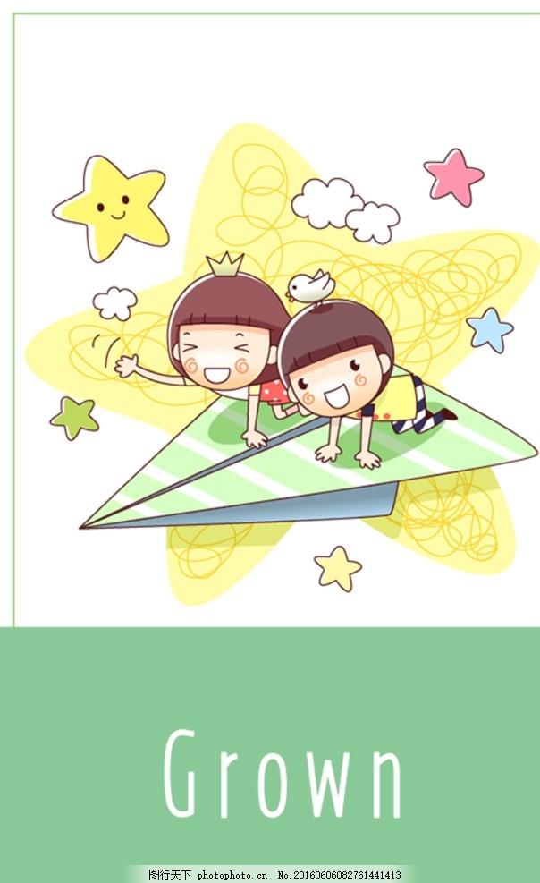 卡牌 儿童 手绘 快乐 成长 星星 手绘卡通 设计 底纹边框 其他素材 72